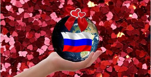 где любят русских